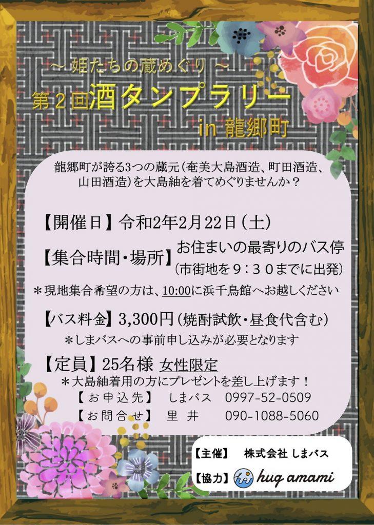 第2回 酒スタンプラリー in 龍郷町 ~姫たちの蔵めぐり~